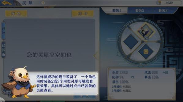 《梦间集》灵犀系统玩法攻略-3.jpg