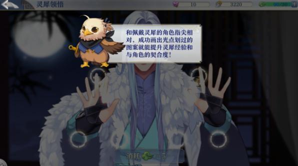 《梦间集》灵犀系统玩法攻略-5.jpg