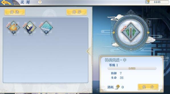 《梦间集》灵犀系统玩法攻略-7.jpg