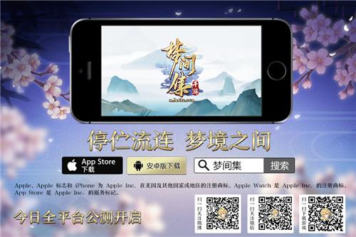 《梦间集》X《诛仙手游》联动活动开启-新闻后缀图.jpg