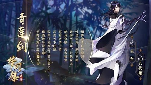 以酒为伴 以诗为友 《梦间集》新角色「青莲剑」角色PV现世-1.jpg