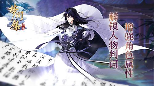 以酒为伴 以诗为友 《梦间集》新角色「青莲剑」角色PV现世-4.jpg