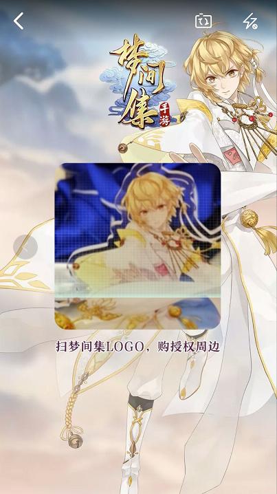《梦间集》官方授权新年周边精选特辑-图11.jpg