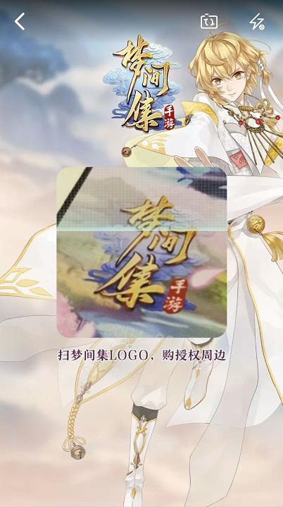 《梦间集》官方授权新年周边精选特辑-图10.jpg