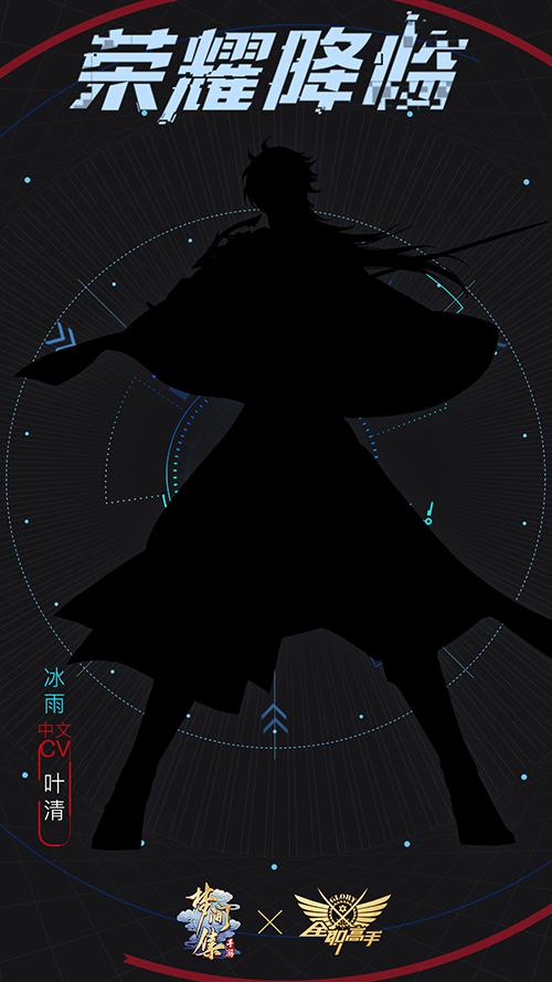 荣耀降临 《梦间集》携手《全职高手》打造国产IP联动盛宴-图3.jpg