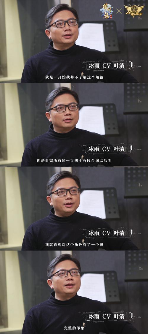 前方高萌预警!阿杰&叶清做客《梦间集》谈全职高手联动-图3.jpg