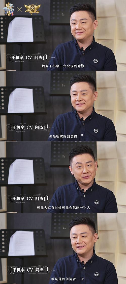 前方高萌预警!阿杰&叶清做客《梦间集》谈全职高手联动-图2.jpg