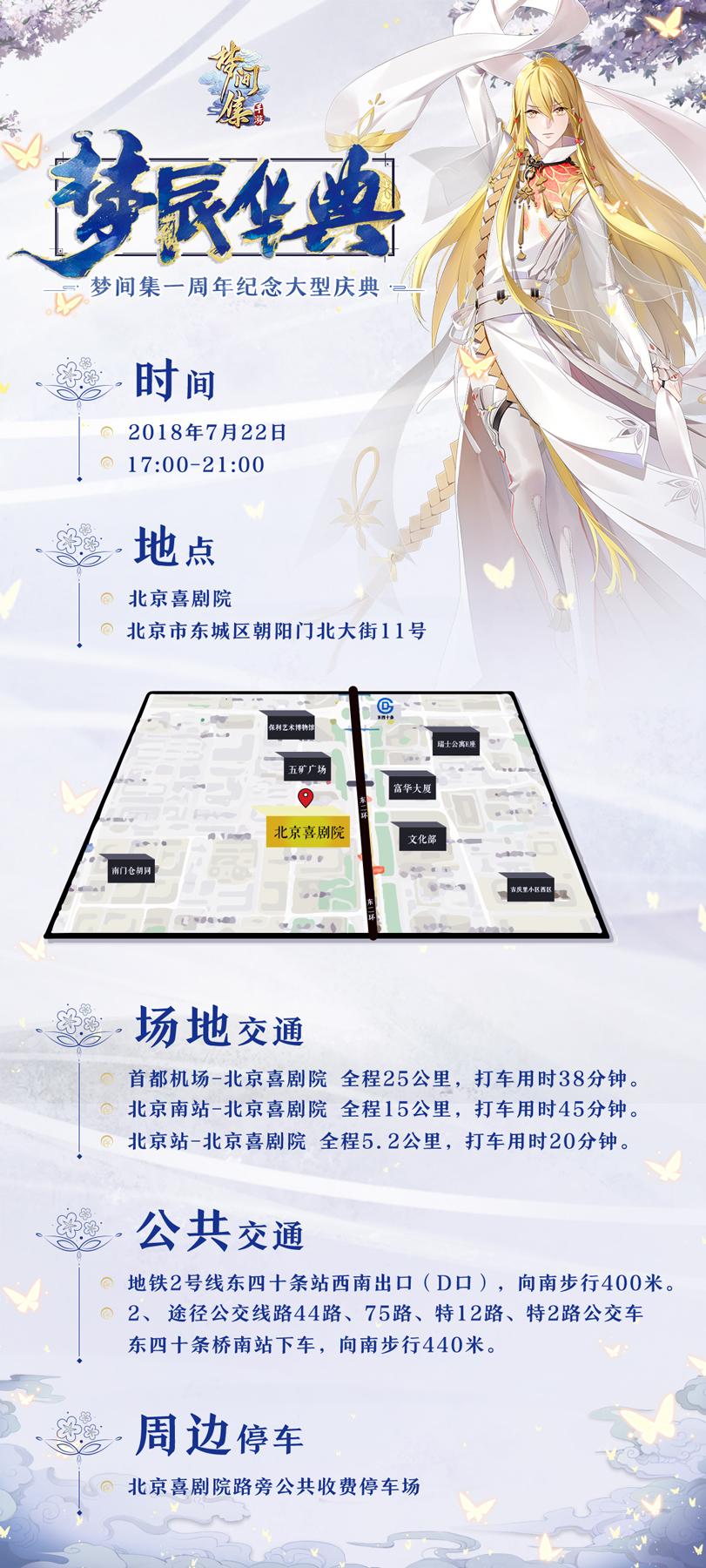 金风玉露一相逢 《梦间集》周年庆售票开启-1.jpg