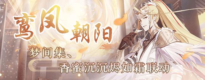 【梦间集X香蜜沉沉烬如霜】IP联动活动全新开启-活动banner.png