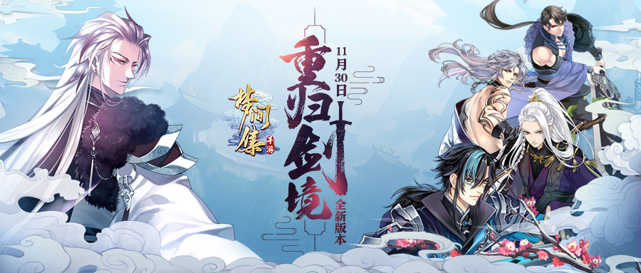 前尘忆梦《梦间集》新版本「重归剑境」开启-900-500-2.jpg