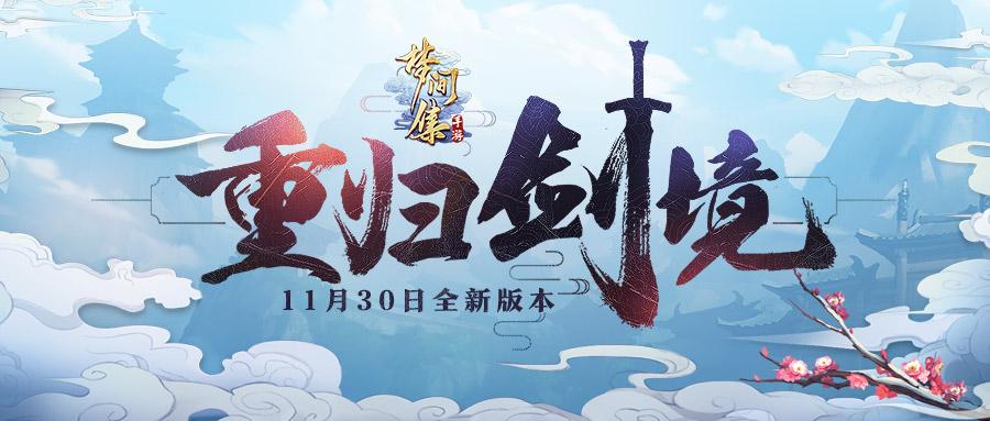 前尘忆梦《梦间集》新版本「重归剑境」开启-900-500-1.jpg