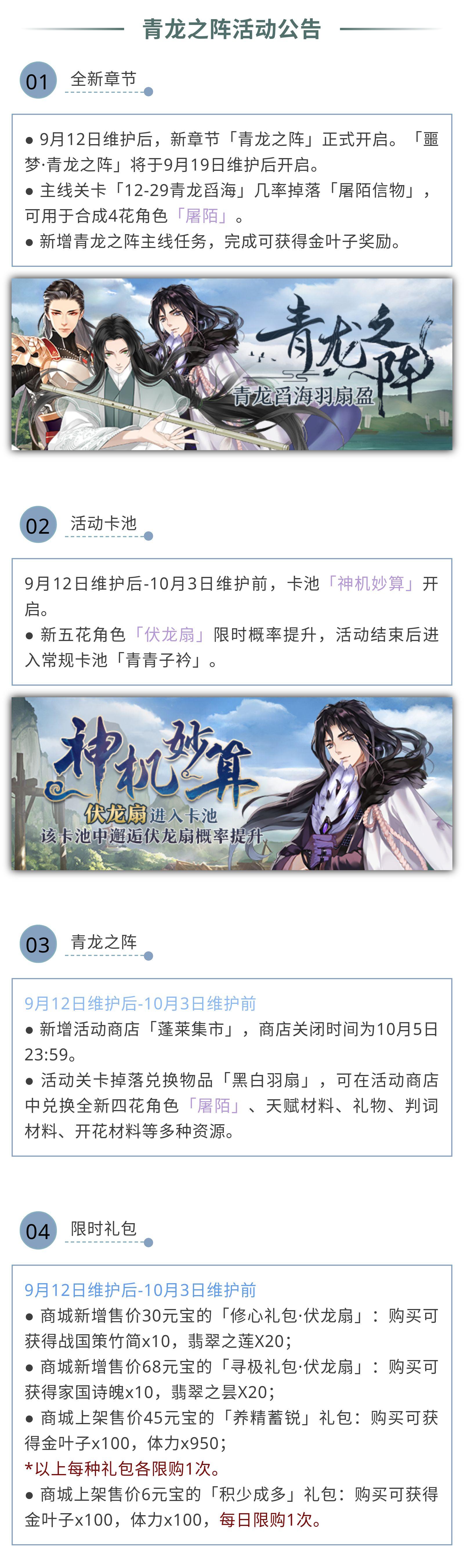 维护公告丨新章节青龙之阵-青龙之阵活动公告.jpg