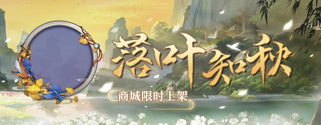 9月19日维护公告-头像框-banner-落叶知秋.jpg