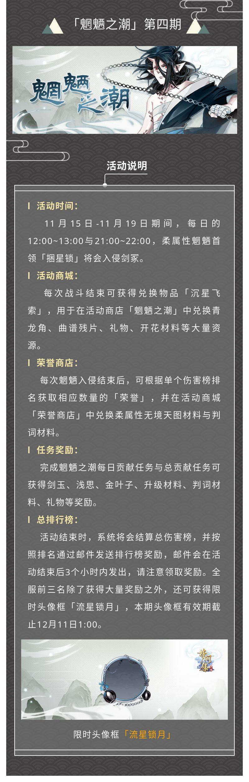 维护公告丨魍魉之潮第四期-魍魉之潮活动公告.jpg