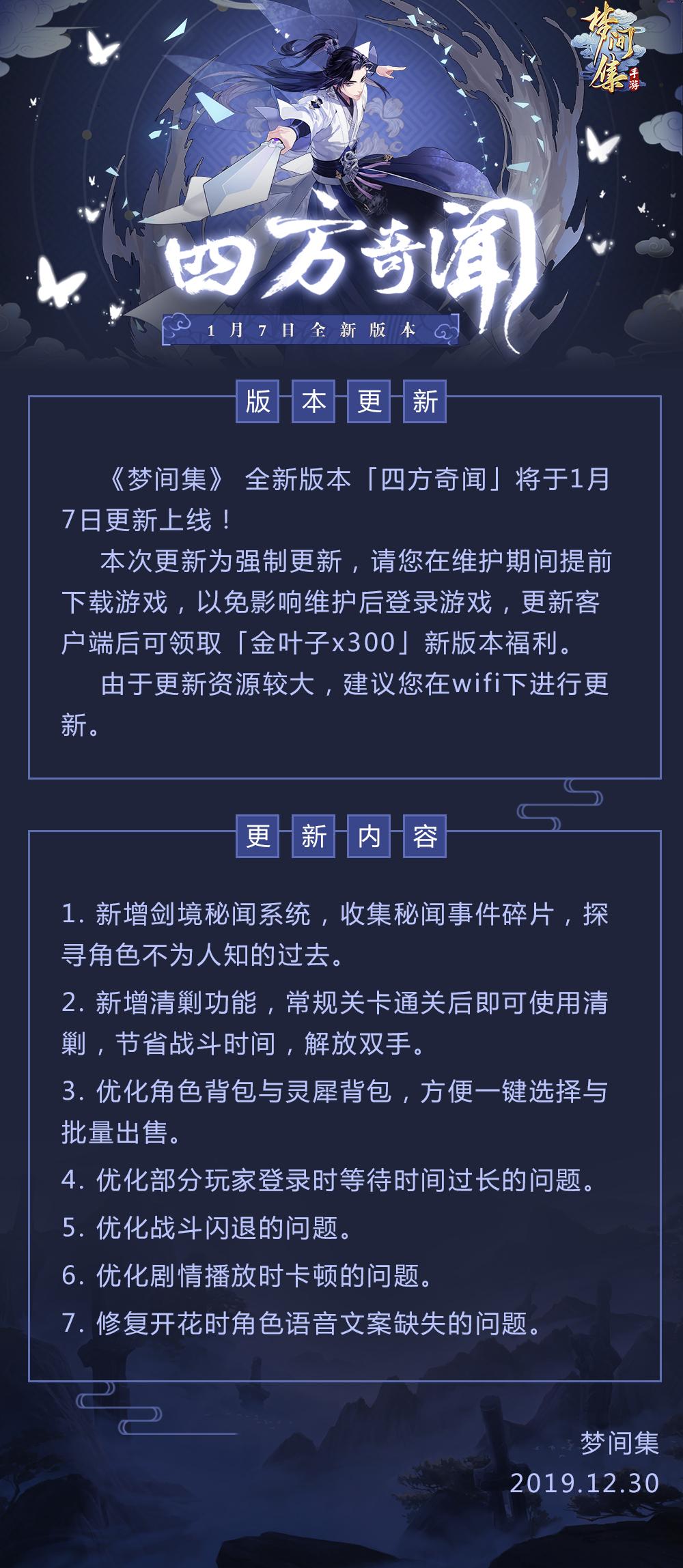 预告丨全新版本「四方奇闻」-1230版更预告.jpg