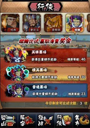 全民水浒行侠系统玩法大全-QQ截图20140522162743.jpg