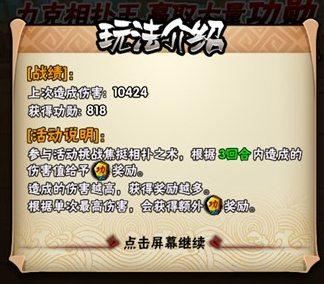 全民水浒行侠系统玩法大全-QQ截图20140522163846.jpg