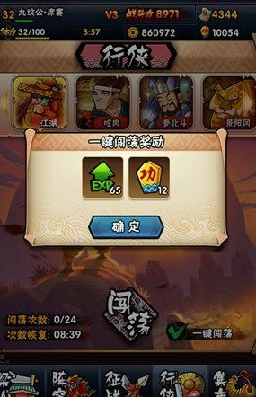 全民水浒行侠系统玩法大全-QQ截图20140522164500.jpg