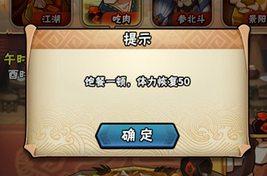 全民水浒行侠系统玩法大全-QQ截图20140522164559.jpg