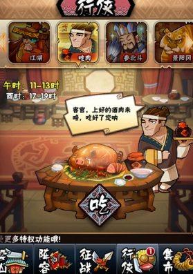 全民水浒行侠系统玩法大全-QQ截图20140522164554.jpg