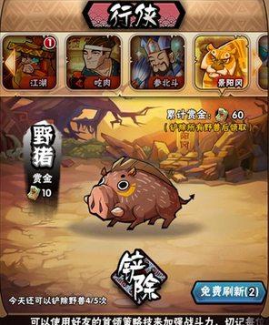 全民水浒行侠系统玩法大全-QQ截图20140522164851.jpg
