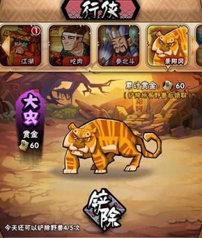 全民水浒行侠系统玩法大全-QQ截图20140522164855.jpg