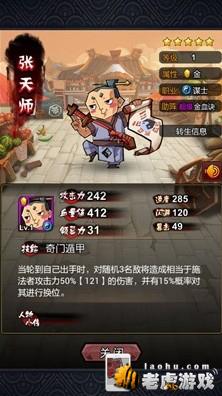 全民水浒阵型攻略 布阵技巧-张天师.jpg