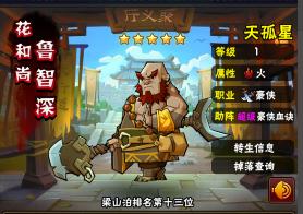 全民水浒新手玩家实用阵容推荐攻略-44.jpg