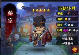 全民水浒新手玩家实用阵容推荐攻略-66.jpg