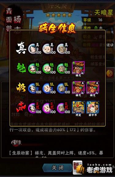 全民水浒新手入门全攻略-003.jpg