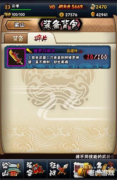 全民水浒新手入门全攻略-033.jpg