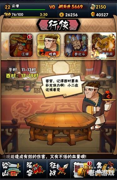 全民水浒新手入门全攻略-018.jpg
