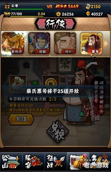 全民水浒新手入门全攻略-023.jpg