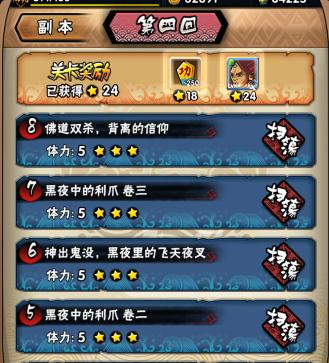 全民水浒普通副本第四回通关攻略-44.jpg