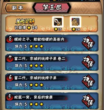 全民水浒普通副本第五回关通关攻略-55.jpg
