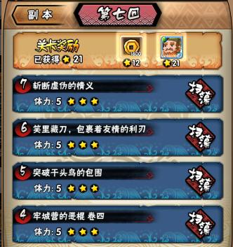 全民水浒普通副本第七回通关攻略-77.jpg