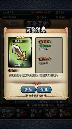 全民水浒龙泉剑怎么样 装备属性介绍-nEO_IMG_龙泉剑1.jpg