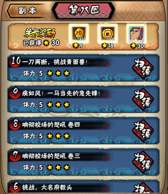 全民水浒普通副本第八回关通关攻略-11.jpg