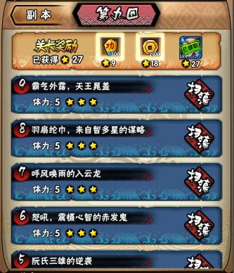 全民水浒普通副本第九回通关攻略-33.jpg