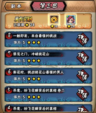 全民水浒普通副本第三回通关攻略-11.jpg