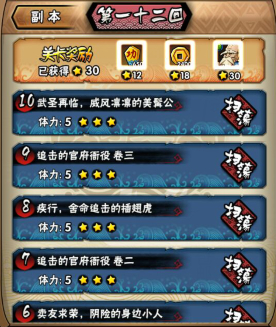 全民水浒普通副本第十二回通关攻略-12.jpg