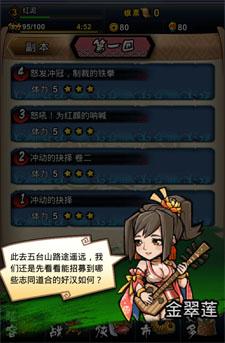 全民水浒武将怎么转生 获取升级技巧攻略-1.jpg