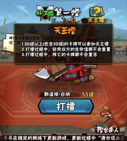 全民水浒天王擂介绍 千呼万唤始出来-104PB416-2.jpg