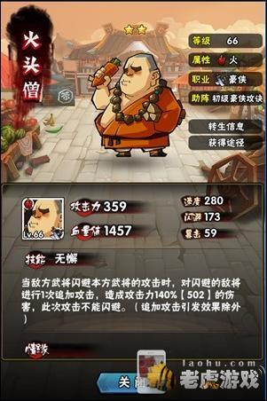 全民水浒闪避阵克星 陆谦火头僧完美逆袭-1409017981445.jpg