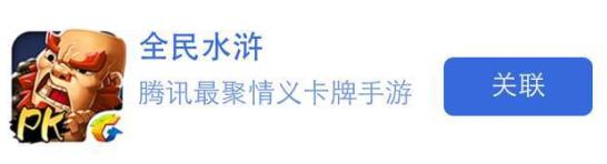 腾讯手游官方站 领取全民水浒专属礼包-311