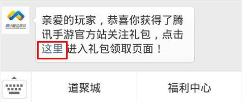 腾讯手游官方站 领取全民水浒专属礼包-501