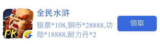 腾讯手游官方站 领取全民水浒专属礼包-712