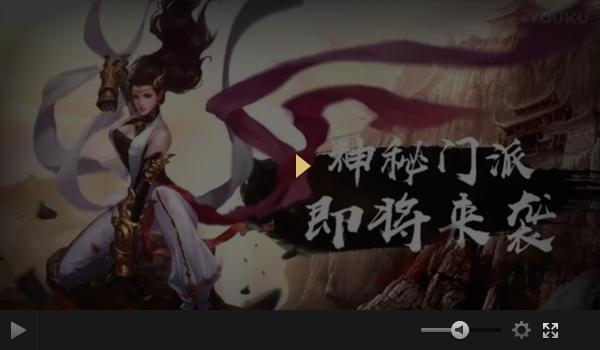 仙风道骨《射雕英雄传手游》全真今出镜-视频1.png