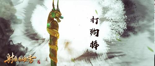 太乙遗音《射雕英雄传手游》神兵视频首曝-3.jpg