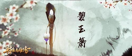 太乙遗音《射雕英雄传手游》神兵视频首曝-2.jpg